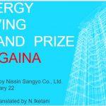 El Aislante Térmico Gaina recibe un Premio del Gobierno Japones